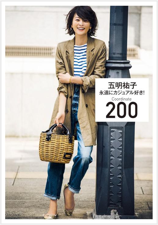 永遠にカジュアル好き!Coordinate 200/集英社 /五明祐子
